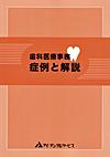 【歯科医療事務 症例と解説<2012年版>】を見る