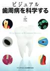 【ビジュアル 歯周病を科学する】を見る