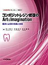 【コンポジットレジン修復の Art & Imagination】を見る