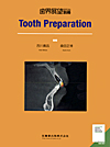 【Tooth Preparation】を見る