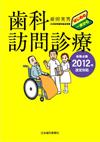 【歯科訪問診療・はじめの一歩から<2012年版>】を見る