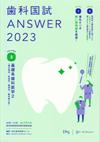 【歯科医師国家試験過去問題集 実践 2013 [2]】を見る