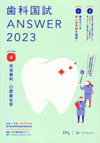 【歯科医師国家試験過去問題集 実践 2013 [3]】を見る
