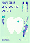 【歯科医師国家試験過去問題集 実践 2013 [8]】を見る
