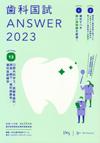 【歯科医師国家試験過去問題集 実践 2013 [12]】を見る