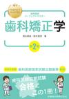 【歯科医師国家試験過去問題集 実践 2013 [14]】を見る
