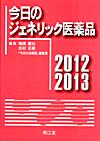 【今日のジェネリック医薬品<2012-2013>】を見る
