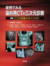 【症例でみる歯科用CTの三次元診断】を見る