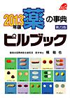 【<2013年版>薬の事典ピルブック】を見る