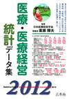 【医療・医療経営統計データ集<2012年版>】を見る