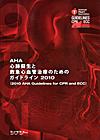 【AHA心肺蘇生と救急心血管治療のためのガイドライン2010】を見る