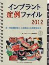 【インプラント症例ファイル2012】を見る