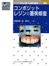 【コンポジットレジンと審美修復】を見る