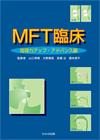 【MFT臨床】を見る