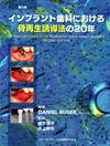 【インプラント歯科における骨再生誘導法の20年<第2版>】を見る