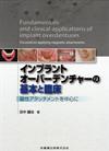 【インプラントオーバーデンチャーの基本と臨床】を見る