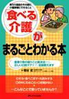 【「食べる」介護がまるごとわかる本】を見る
