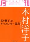 【月刊 木村洋子】を見る