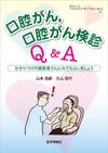 【口腔がん,口腔がん検診Q&A】を見る