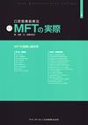【<新版>口腔筋機能療法MFTの実際 [上巻]】を見る