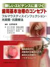 【新しいエビデンスに基づく歯周基本治療のコンセプト】を見る