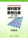 【歯科医学教育白書<2011年版>】を見る