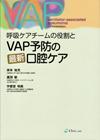 【呼吸ケアチームの役割とVAP予防の最新口腔ケア】を見る