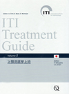 【ITI Treatment Guide [Volume 5]】を見る