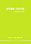 【歯科機器・用品年鑑<2013年版(23版)>】を見る