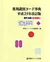 【薬剤識別コード事典<平成25年改訂版>】を見る