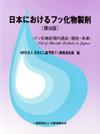 【日本におけるフッ化物製剤<第9版>】を見る