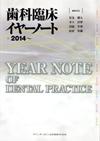 【歯科臨床イヤ—ノート<2014->】を見る