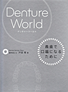 【Denture World】を見る