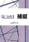 【インプラント修復の臨床基本手技 [3] 補綴】を見る
