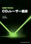 【低侵襲で質の高いCO2レーザー臨床】を見る