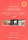 【コレクテッド エビデンス vol.3】を見る