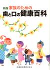 【<新版>家族のための歯と口の健康百科】を見る