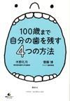 【100歳まで自分の歯を残す4つの方法】を見る