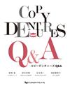 【歯科国試Answer 2014 [3]】を見る