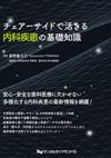 【歯科国試Answer 2014 [4]】を見る