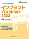 【歯科国試Answer 2014 [10]】を見る