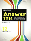 【歯科国試Answer 2014 [12]】を見る
