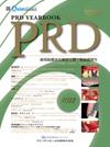 【歯科医師国家試験過去問題集 実践 2014 [5]】を見る