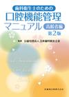 【歯科医師国家試験過去問題集 実践 2014 [9]】を見る