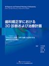 【歯科医師国家試験過去問題集 実践 2014 [12]】を見る