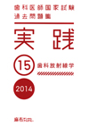 【歯科医師国家試験過去問題集 実践 2014 [15]】を見る