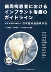 【歯周病患者におけるインプラント治療のガイドライン】を見る