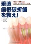 【垂直歯根破折歯を救え!】を見る