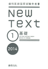 【New Text 2014 [1]】を見る