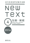 【New Text 2014 [4]】を見る
